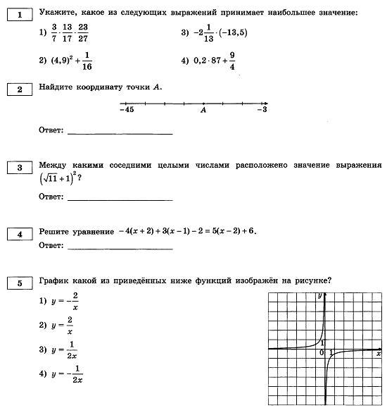 Гиа 9 класс тесты математика