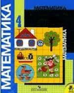 Онлайн Решебник по математике 4 класс Моро