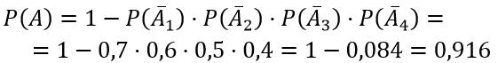 пример формула