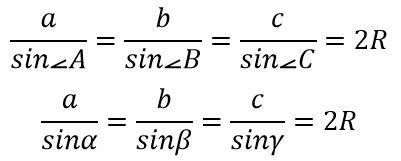 Формула теорема синусов
