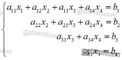 Треугольная матрица