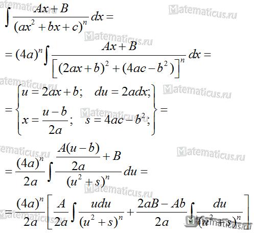 интегрирование дробей четвертого типа формула