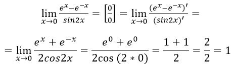 правило Лопиталя пример число e