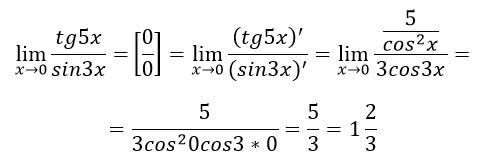правило Лопиталя пример тригонометрическая функция