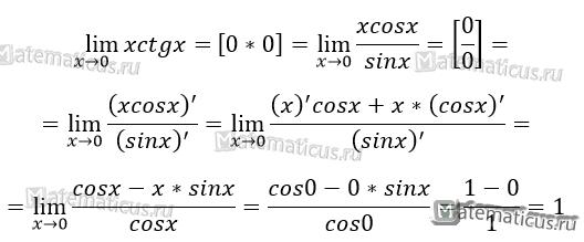 пример правило Лопиталя решение неопределённость ноль на ноль