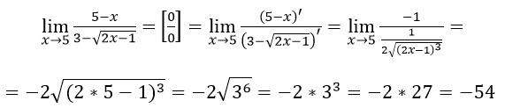 пример правило Лопиталя решение