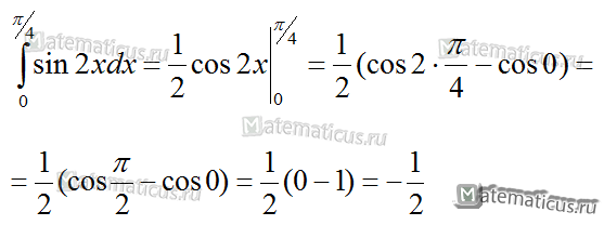 решение интеграл sin2x