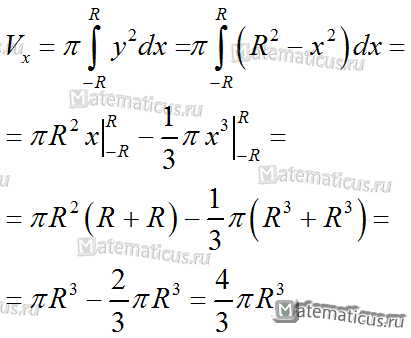 объем шара с помощью интеграла пример с решением
