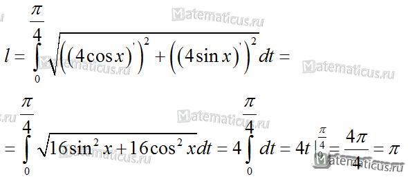 решение длина дуги окружности