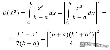 дисперсия равномерное распределение решение примера