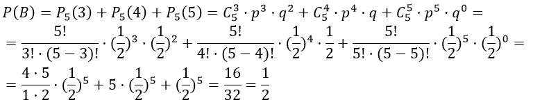 Найти вероятность по формуле Бернулли пример с решением
