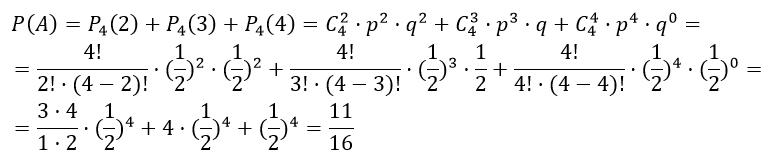 Найти вероятность по формуле Бернулли