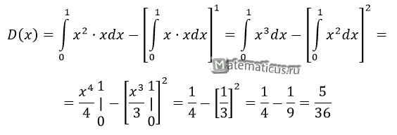 Пример с решением вычисление дисперсии непрерывной случайной величины