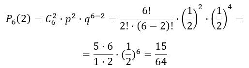 Решение формула Бернулли