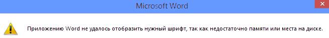 Ошибка в word не удалось отобразить нужный шрифт так как недостаточно памяти