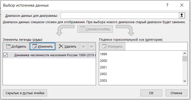 Выбор источника данных - Excel