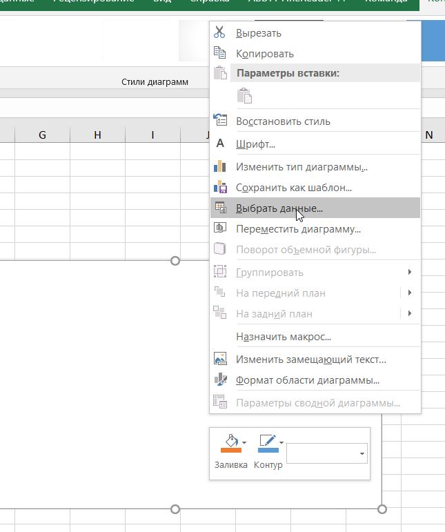 Выбрать данные Excel