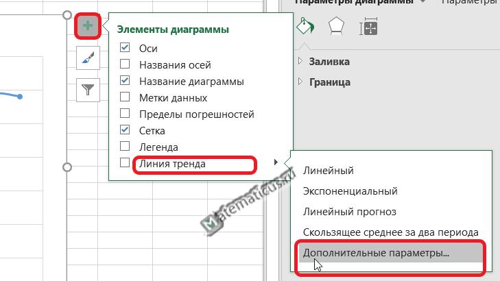 выбор модели в Excel