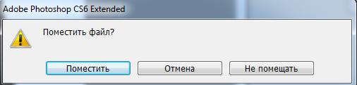 Поместить файл Adobe Photoshop CS6 Extended