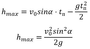максимальная высота полета формула