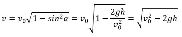 скорость в высшей точки траектории формула