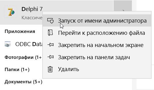 Delphi запуск от имени администратора