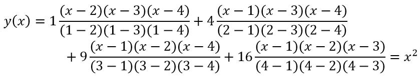 интерполяция методом лагранжа пример