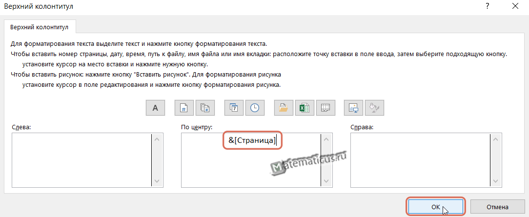 Excel Верхний колонтитул