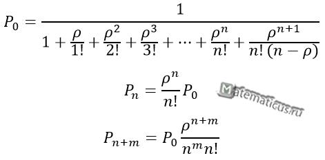 Многоканальная СМО с неограниченным ожиданием формулы вероятностей