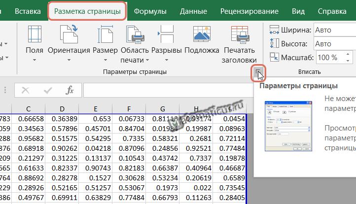 Параметры страницы Microsoft Excel