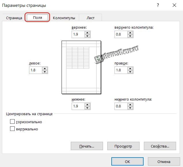 Поля настройка Excel