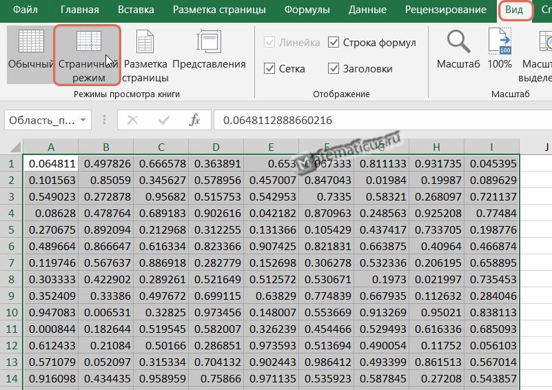 Страничный режим Excel