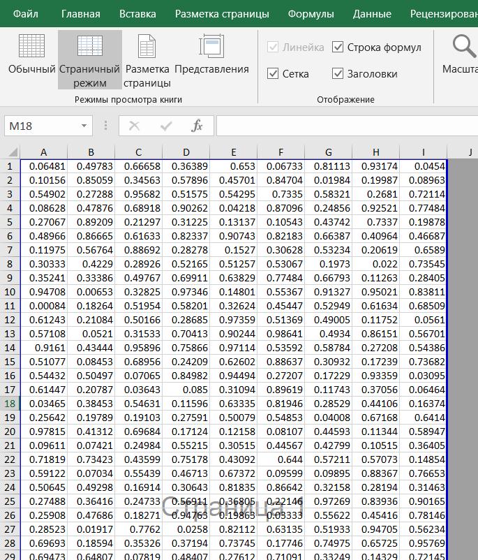 Страница Microsoft Excel