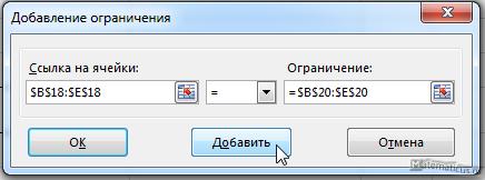 ограничения по столбцам Excel