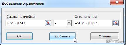 ограничения по строкам Excel