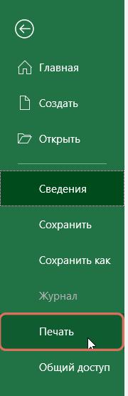 печать Microsoft Excel