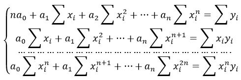 уравнение регрессии полинома n-ого порядка формула