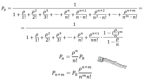 вероятности состояний Многоканальной СМО с ограниченной длиной очереди формулы