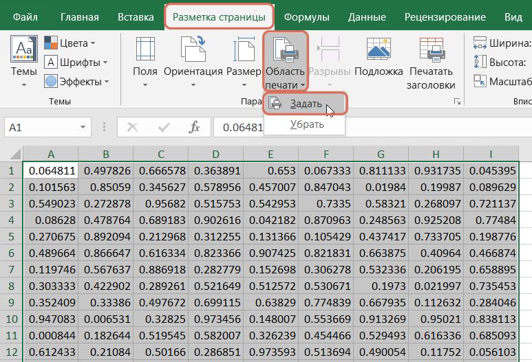 задать область печати Excel
