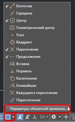 Autodesk AutoCAD 2019 параметры объектной привязки