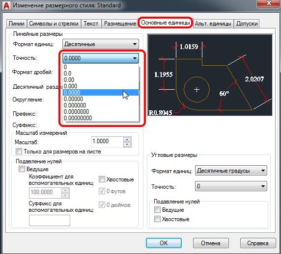 Autodesk AutoCAD 2019 как настроить точность