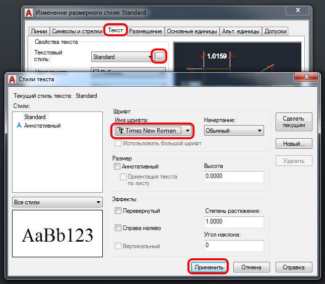 Autodesk AutoCAD 2019 настройка текста