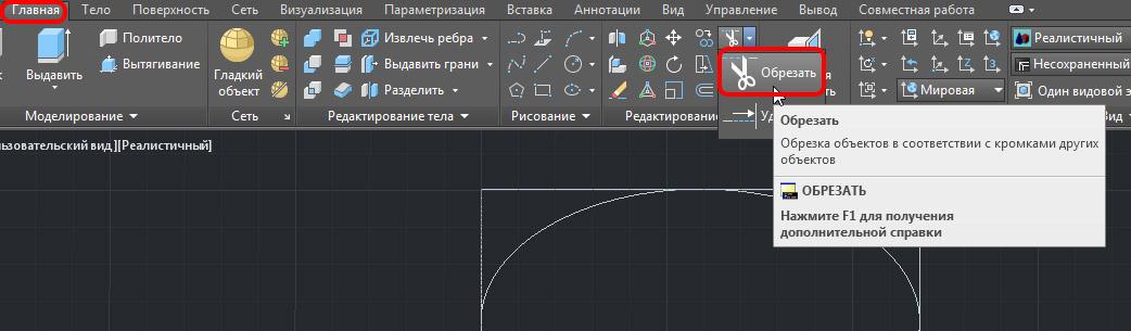 Autodesk AutoCAD 2019 обрезать