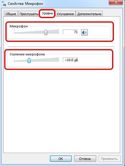 Настроить громкость микрофона в Windows