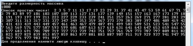 Решето Эратосфена на C++ вывод простых чисел