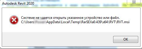 Системе не удается открыть указанное устройство или файл Revit