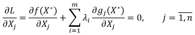 Условие оптимальности