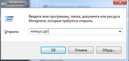 Выполнить mmsys.cpl