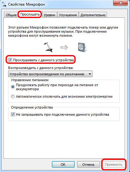 прослушать микрофон Windows