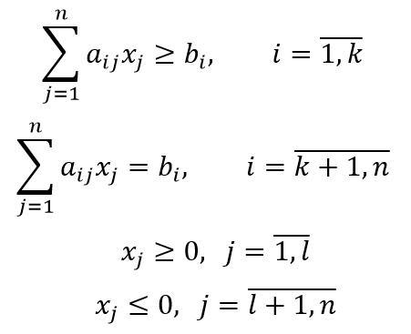 условие прямой задачи линейного программирования